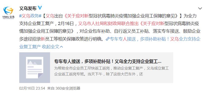 关键时刻,杭州和义乌的做法,看傻了一堆大城市!